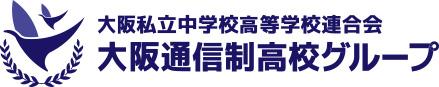 大阪私立中学校高等学校連合会 大阪通信制高校グループ