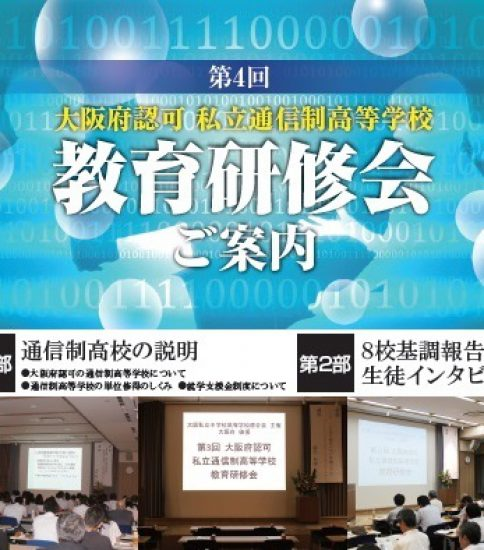 第4回教育研修会開催のお知らせ