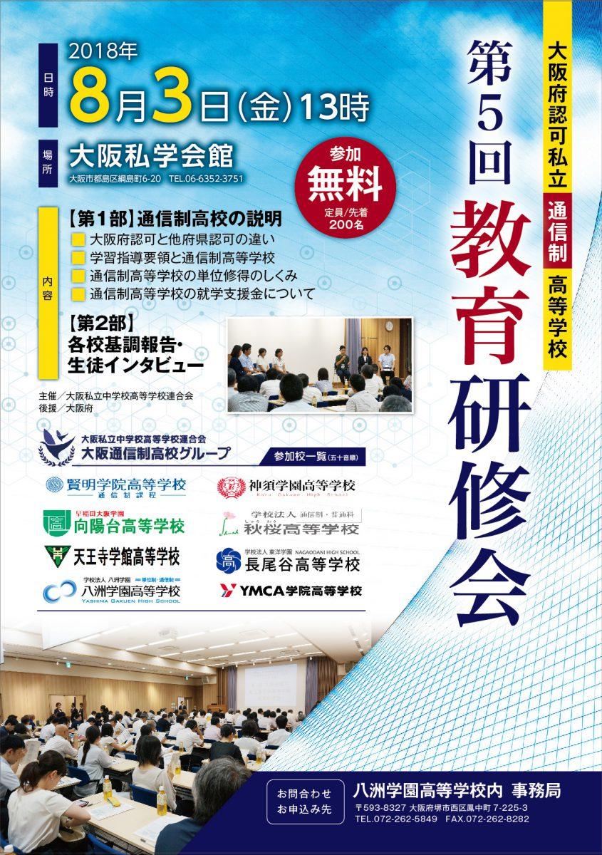 第5回大阪府認可私立通信制高等学校教育研修会