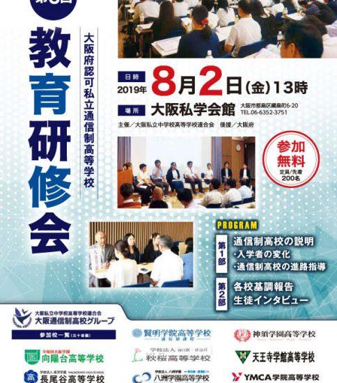 第6回大阪府認可私立通信制高等学校教育研修会