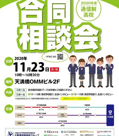 第2回 大阪通信制高校グループ合同相談会開催について