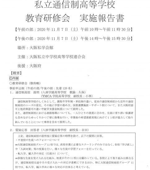 第7回教育研修会実施報告